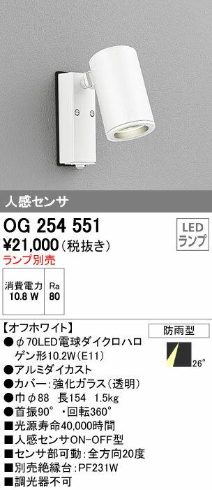 βオーデリック/ODELIC LED電球エクステリアスポットライト【OG254551】LEDランプ ランプ別売 電球色 オフホワイト 人感センサ 防雨型