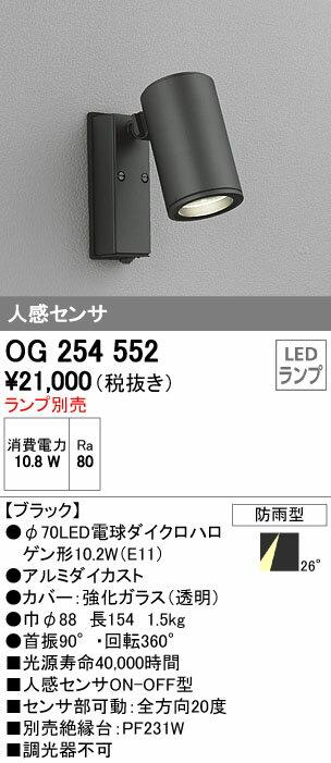 βオーデリック/ODELIC LED電球エクステリアスポットライト【OG254552】LEDランプ ランプ別売 電球色 ブラック 人感センサ 防雨型