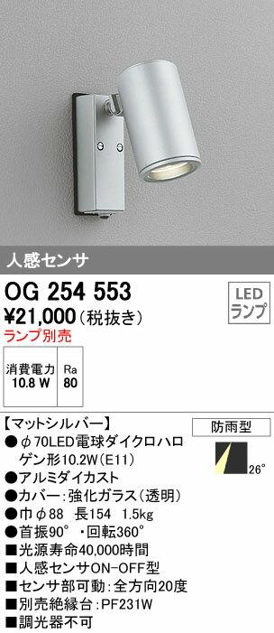 βオーデリック/ODELIC LED電球エクステリアスポットライト【OG254553】LEDランプ ランプ別売 電球色 マットシルバー人感センサ 防雨型