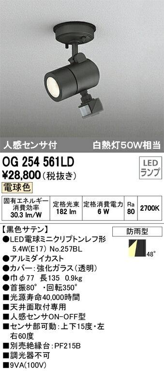 βオーデリック/ODELIC LED電球エクステリアスポットライト【OG254561LD】LEDランプ 電球色 黒サテン人感センサ 防雨型