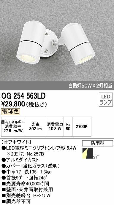 βオーデリック/ODELIC LED電球エクステリアスポットライト【OG254563LD】LEDランプ 電球色 オフホワイト 防雨型