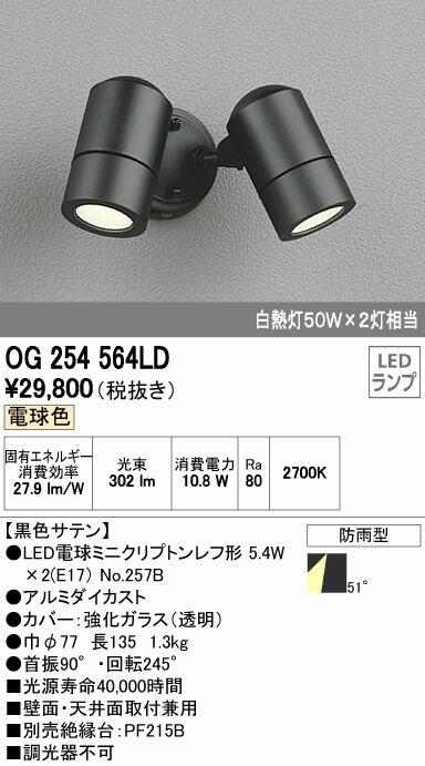 βオーデリック/ODELIC LED電球エクステリアスポットライト【OG254564LD】LEDランプ 電球色 黒サテン 防雨型