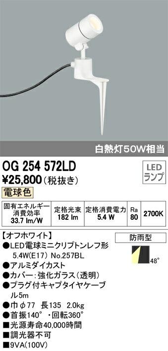 βオーデリック/ODELIC LED電球エクステリアスポットライト【OG254572LD】LEDランプ 電球色 オフホワイト 防雨型