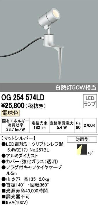 βオーデリック/ODELIC LED電球エクステリアスポットライト【OG254574LD】LED一体型 電球色 マットシルバー 防雨型