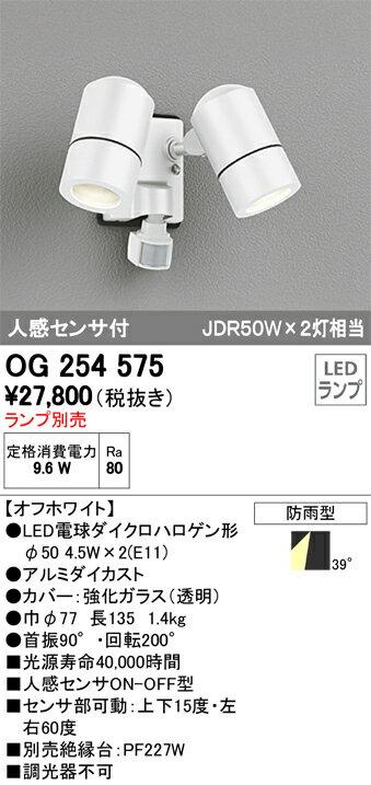 βオーデリック/ODELIC LED電球エクステリアスポットライト【OG254575】LEDランプ ランプ別売 電球色 オフホワイト 人感センサ 防雨型