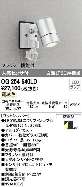 βオーデリック/ODELIC LED電球エクステリアスポットライト【OG254640LD】LEDランプ 電球色 マットシルバー人感センサ 防雨型
