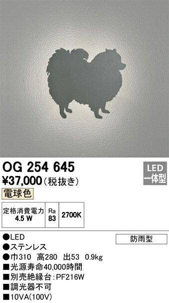 βオーデリック/ODELIC エクステリア ポーチライト【OG254645】LED一体型 デコウォールライト ポメラニアン 電球色 防雨型