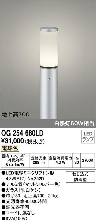 βオーデリック/ODELIC エクステリア ガーデンライト【OG254660LD】LEDランプ 電球色 ねじ込式