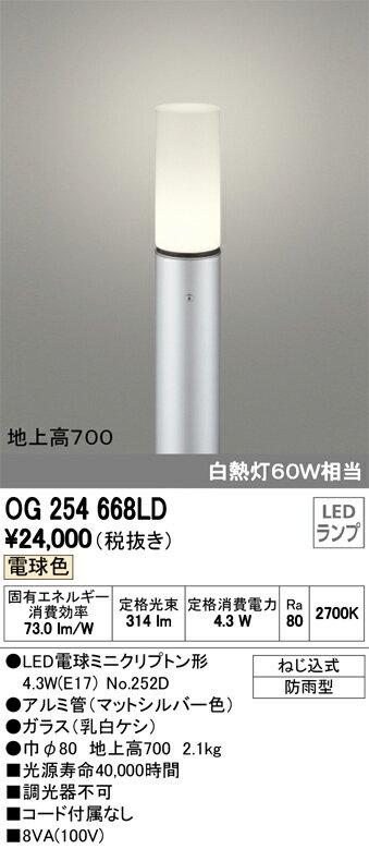 βオーデリック/ODELIC エクステリア ガーデンライト【OG254668LD】LEDランプ 電球色 ねじ込式