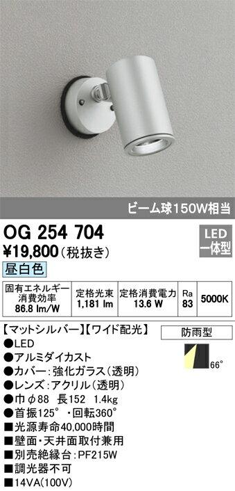βオーデリック/ODELIC LEDエクステリアスポットライト【OG254704】LED一体型 ワイド配光 昼白色 マットシルバー 防雨型