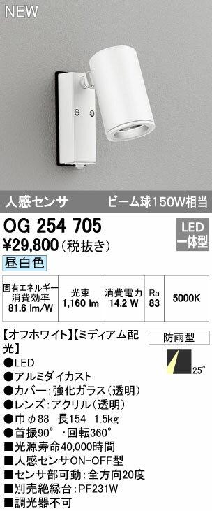 βオーデリック/ODELIC LEDエクステリアスポットライト【OG254705】LED一体型 ミディアム配光 昼白色 オフホワイト 人感センサ 防雨型