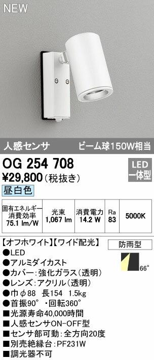 βオーデリック/ODELIC LEDエクステリアスポットライト【OG254708】LED一体型 ミディアム配光 昼白色 オフホワイト 人感センサ 防雨型