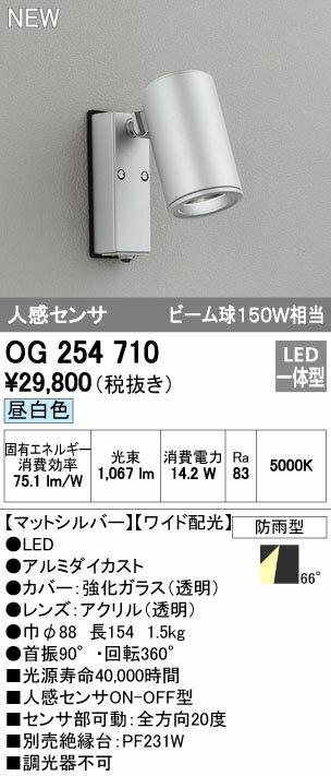 βオーデリック/ODELIC LEDエクステリアスポットライト【OG254710】LED一体型 ワイド配光 昼白色 マットシルバー人感センサ 防雨型