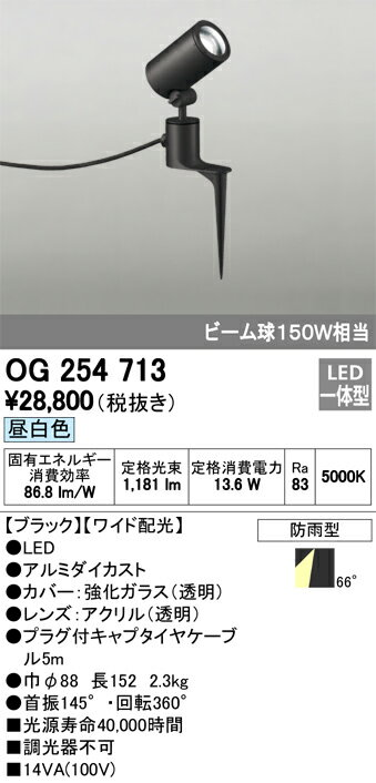 βオーデリック/ODELIC LEDエクステリアスポットライト【OG254713】LED一体型 ワイド配光 昼白色 ブラック 防雨型