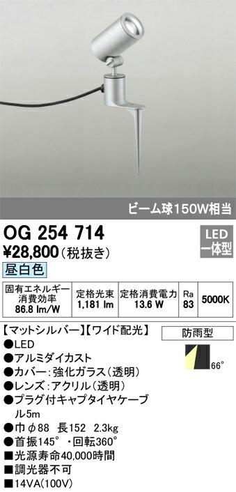 βオーデリック/ODELIC LEDエクステリアスポットライト【OG254714】LED一体型 ワイド配光 昼白色 マットシルバー 防雨型