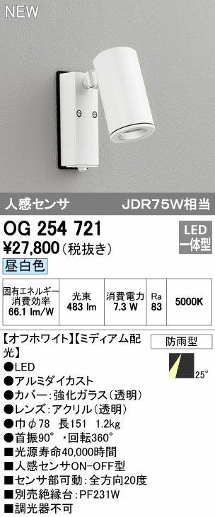βオーデリック/ODELIC LEDエクステリアスポットライト【OG254721】LED一体型 ミディアム配光 昼白色 オフホワイト 人感センサ 防雨型