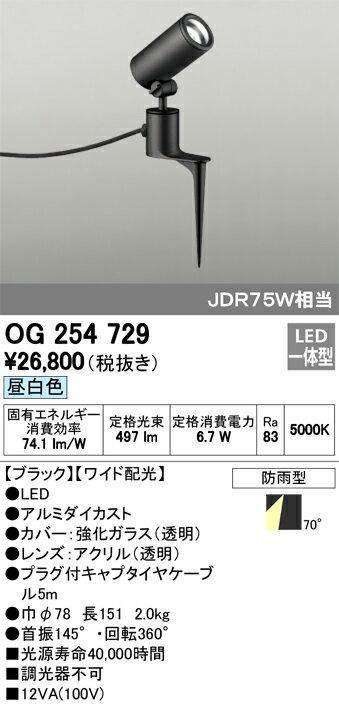 βオーデリック/ODELIC LEDエクステリアスポットライト【OG254729】LED一体型 ワイド配光 昼白色 ブラック 防雨型