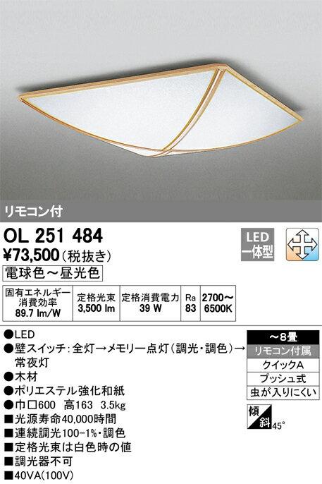 βオーデリック/ODELIC 和照明【OL251484】LED一体型 ~8畳 調光・調色 電球色~昼光色 リモコン付属 プッシュ式