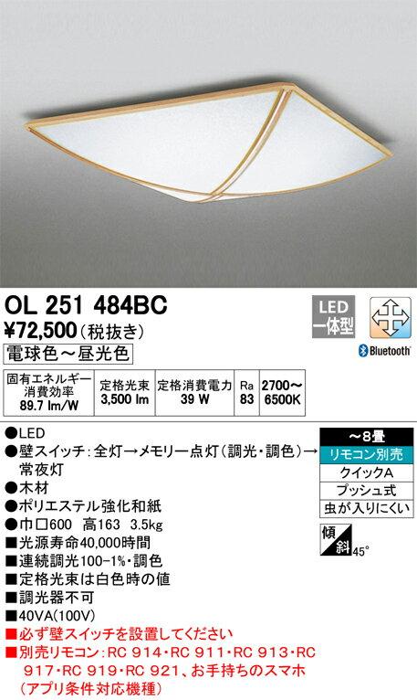 βオーデリック/ODELIC 和照明【OL251484BC】LED一体型 ~8畳 調光・調色 電球色~昼光色 リモコン別売 プッシュ式