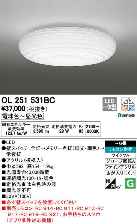 βオーデリック/ODELIC 和照明【OL251531BC】LED一体型 ~6畳 調光・調色 電球色~昼光色 リモコン別売 グローブ回転A