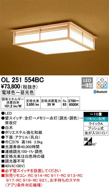 βオーデリック/ODELIC 和照明【OL251554BC】LED一体型 ~10畳 調光・調色 電球色~昼光色 リモコン付属 プッシュ式