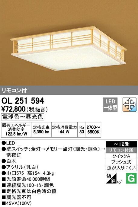 βオーデリック/ODELIC 和照明【OL251594】LED一体型 ~12畳 調光・調色 電球色~昼光色 リモコン付属 プッシュ式