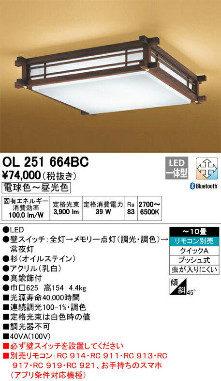 βオーデリック/ODELIC 和照明【OL251664BC】LED一体型 ~10畳 調光・調色 電球色~昼光色 リモコン別売 プッシュ式