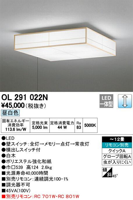 βオーデリック/ODELIC 和照明【OL291022N】LED一体型 ~12畳 調光 昼白色 リモコン別売 グローブ回転A
