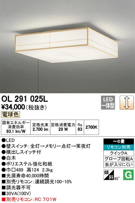 βオーデリック/ODELIC 和照明【OL291025L】LED一体型 ~6畳 調光 電球色 リモコン別売 グローブ回転A