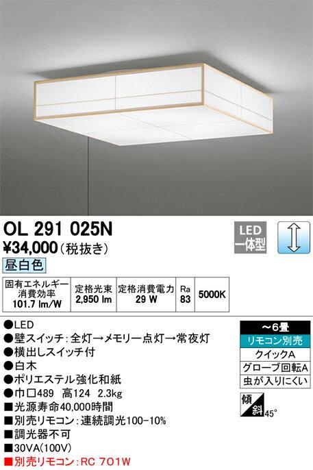 βオーデリック/ODELIC 和照明【OL291025N】LED一体型 ~6畳 調光 昼白色 リモコン別売 グローブ回転A