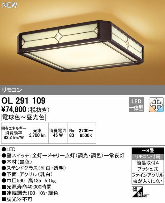 βオーデリック/ODELIC 和照明【OL291109】LED一体型 調光・調色 電球色~昼光色 リモコン付属 簡易取付A