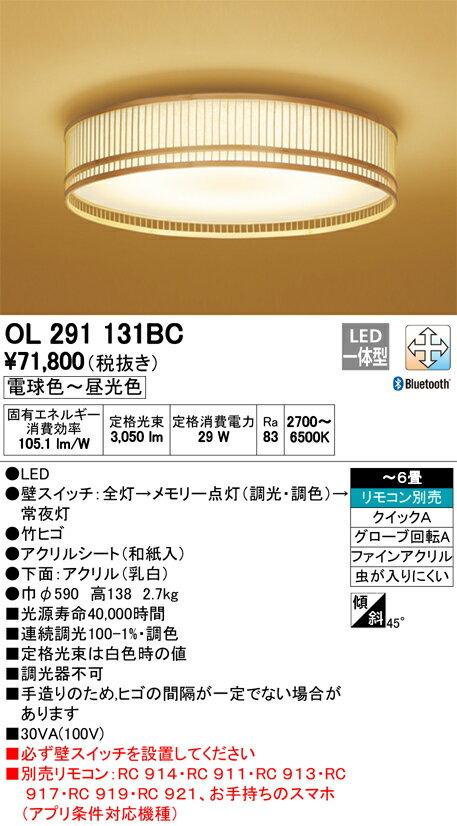 βオーデリック/ODELIC 和照明【OL291131BC】LED一体型 ~6畳 調光・調色 電球色~昼光色 リモコン別売 グローブ回転A