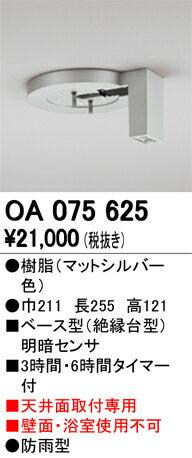 βオーデリック/ODELIC エクステリア【OA075625】明暗センサ マットシルバー 屋外用ベース型センサ 天井面取付専用