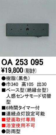 βオーデリック/ODELIC エクステリア【OA253095】人感センサ モード切替型 黒色 屋外用ベース型センサ 壁面取付専用
