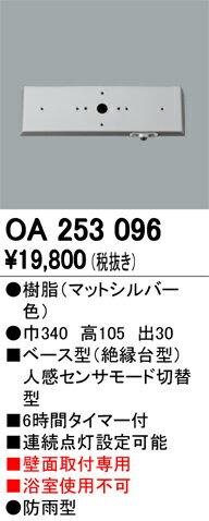 βオーデリック/ODELIC エクステリア【OA253096】人感センサ モード切替型 マットシルバー 屋外用ベース型センサ 壁面取付専用