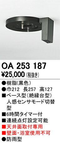 βオーデリック/ODELIC エクステリア【OA253187】人感センサ モード切替型 黒色 屋外用ベース型センサ 天井面取付専用