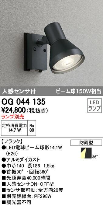 βオーデリック/ODELIC LED電球エクステリアスポットライト【OG044135】LEDランプ ランプ別売 ブラック 人感センサ 防雨型