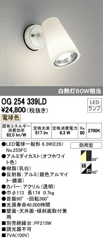 βオーデリック/ODELIC LED電球エクステリアスポットライト【OG254339LD】LEDランプ 電球色 防雨型