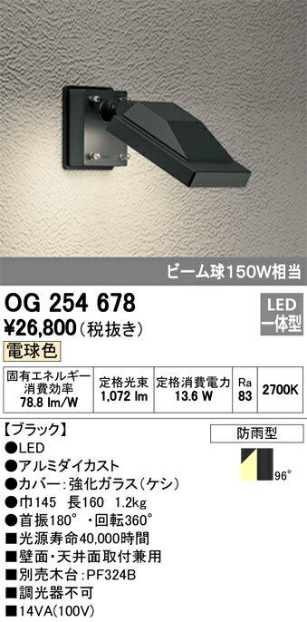 βオーデリック/ODELIC エクステリア 投光器【OG254678】LED一体型 電球色 ブラック 防雨型