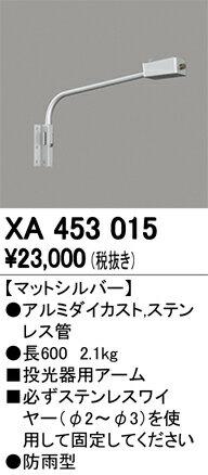 ∬∬βオーデリック/ODELIC エクステリア 投光器【XA453015】 壁面取付用アーム マットシルバー 防雨型