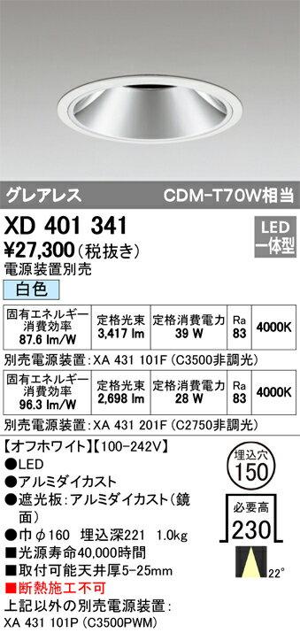 βオーデリック/ODELIC ベースダウンライト【XD401341】LED一体型 白色 オフホワイト 電源装置別売