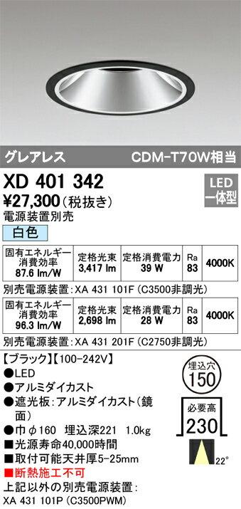 βオーデリック/ODELIC ベースダウンライト【XD401342】LED一体型 白色 ブラック 電源装置別売