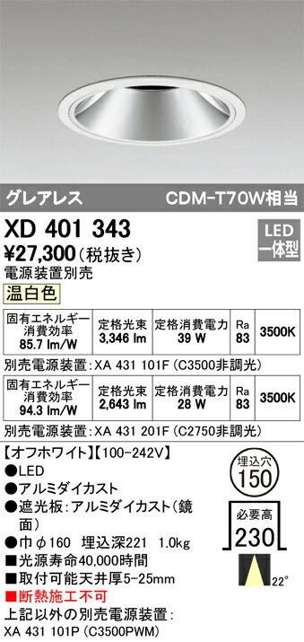 βオーデリック/ODELIC ベースダウンライト【XD401343】LED一体型 温白色 オフホワイト 電源装置別売