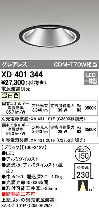 βオーデリック/ODELIC ベースダウンライト【XD401344】LED一体型 温白色 ブラック 電源装置別売