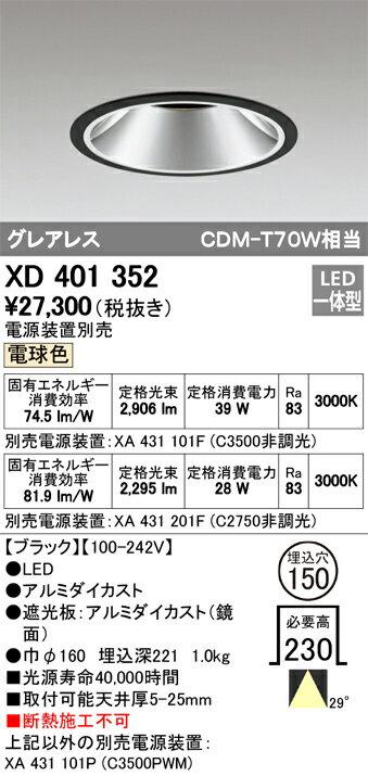 βオーデリック/ODELIC ベースダウンライト【XD401352】LED一体型 電球色 ブラック 電源装置別売