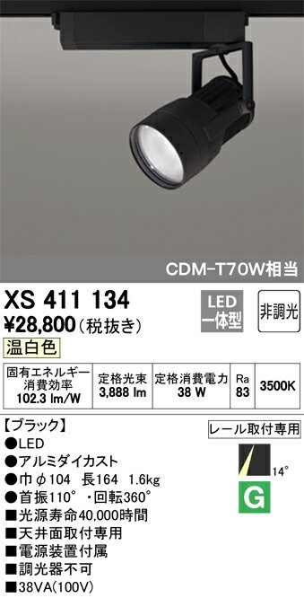 βオーデリック/ODELIC スポットライト【XS411134】LED一体型 非調光 温白色 ブラック