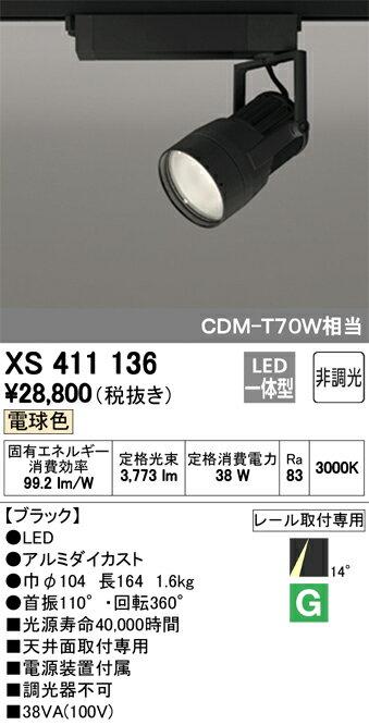 βオーデリック/ODELIC スポットライト【XS411136】LED一体型 非調光 電球色 ブラック