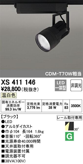βオーデリック/ODELIC スポットライト【XS411146】LED一体型 非調光 温白色 ブラック