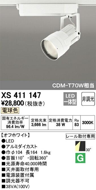 βオーデリック/ODELIC スポットライト【XS411147】LED一体型 非調光 電球色 オフホワイト