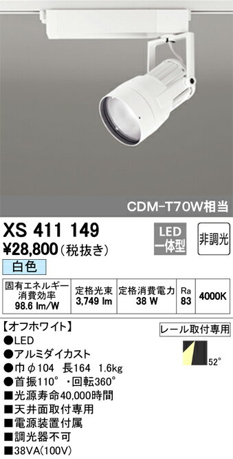 βオーデリック/ODELIC スポットライト【XS411149】LED一体型 非調光 白色 オフホワイト